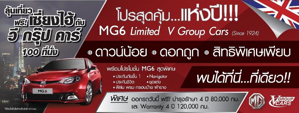 ราคารถ MG6