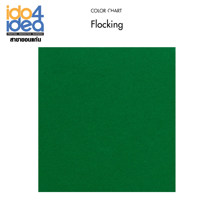 กำมะหยี่รีดติด Flock สีเขียว