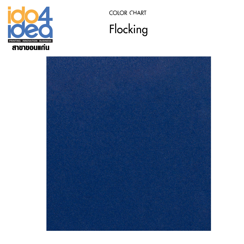 กำมะหยี่รีดติด Flock สีน้ำเงิน