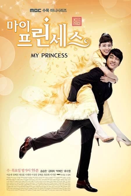 DVD/V2D My Princess สูตรรักฉบับเจ้าหญิง 4 แผ่นจบ (HDTV 2 ภาษา) *ซับจากร้านโม
