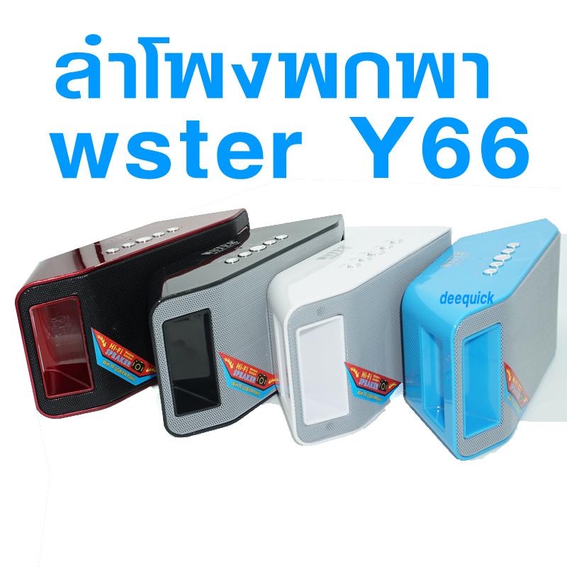 ขายส่ง WSTER ลำโพงพกพา แบบไร้สาย รุ่น WS-Y66