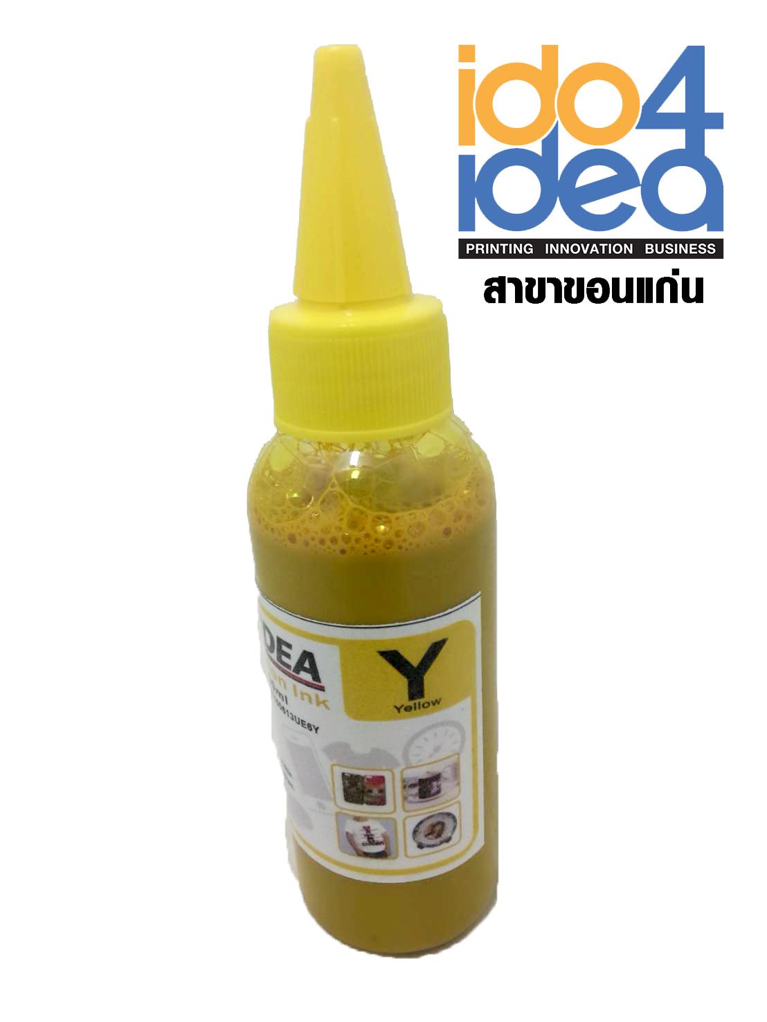 น้ำหมึก Sublimation สีเหลือง