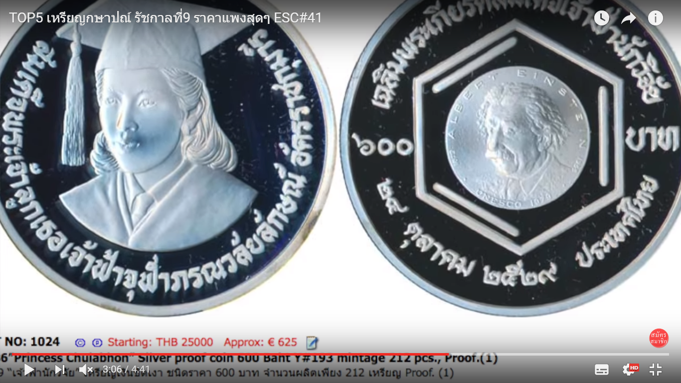 เหรียญกษาปณ์ที่ระลึกเจ้าฟ้านักพัฒนา600บาท
