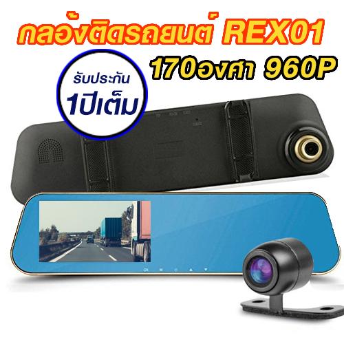 กล้องติดรถยนต์ กระจกมองหลัง 2กล้องหน้า+หลัง 960P หน้าจ 4.3 นิ้ว รุ่น Rex-01