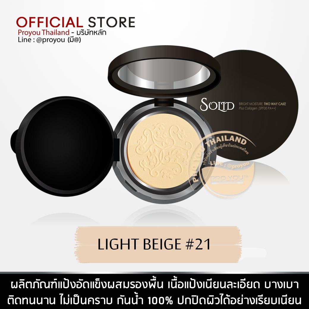 PRO YOU Solid Bright Moisture Two Way Cake Plus Collagen SPF30 PA++ #21 LIGHT BEIGE (ผลิตภัณฑ์แป้งอัดแข็งผสมรองพื้น เนื้อแป้งเนียนละเอียด บางเบา ติดทนนาน ไม่เป็นคราบ กันน้ำ 100% ปกปิดผิวได้อย่างเรียบเนียน เหมาะสำหรับสีผิวขาว-ขาวเหลือง)