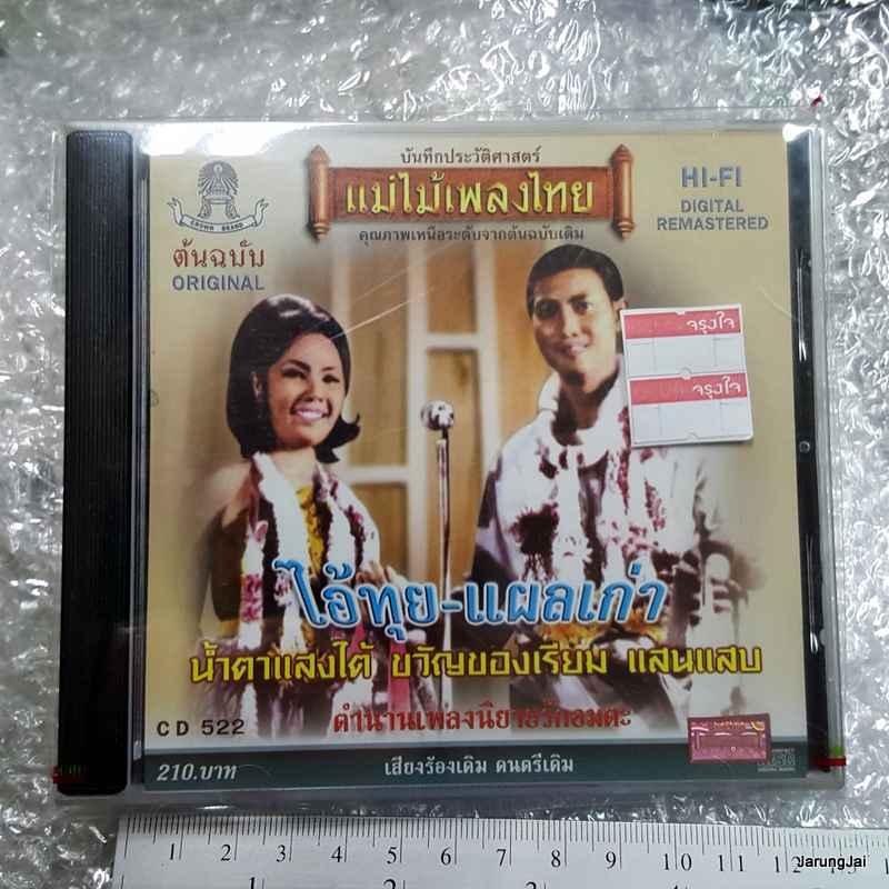 CD แม่ไม้เพลงไทย ไอ้ทุย- แผลเก่า รวมเพลงตำนานรักอมตะ