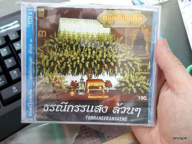 CD ธรรณีกรรแสง ล้วนๆ ดนตรีไทยเดิม /นกแก้ว tcd.41