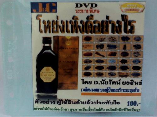 VCD วิธีดื่มโหย่งเหิง