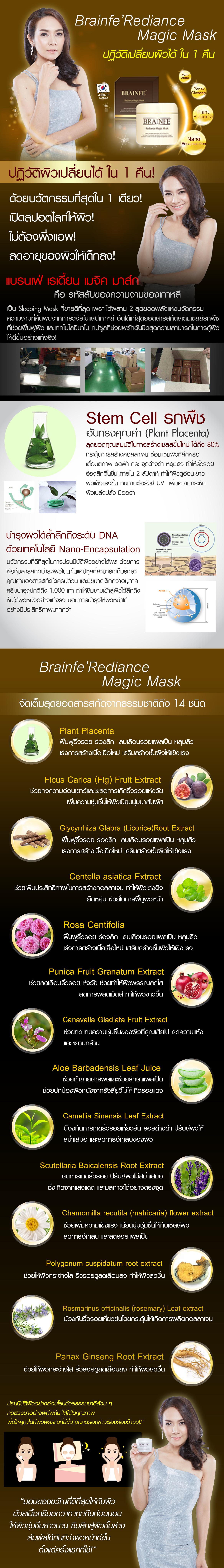 เบรนเฟ่ Brainfe Radiance Magic Mask 100 g