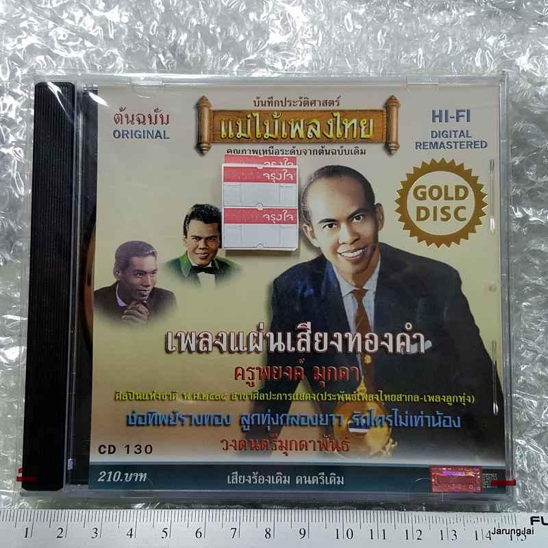 CD แม่ไม้เพลงไทย เพลงแผ่นเสียงทองคำ ครูพยงค์ มุกดา วงดนตรีมุกดา