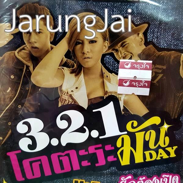 CD+DVD RS 3.2.1 : โคตะระ มันเดย์