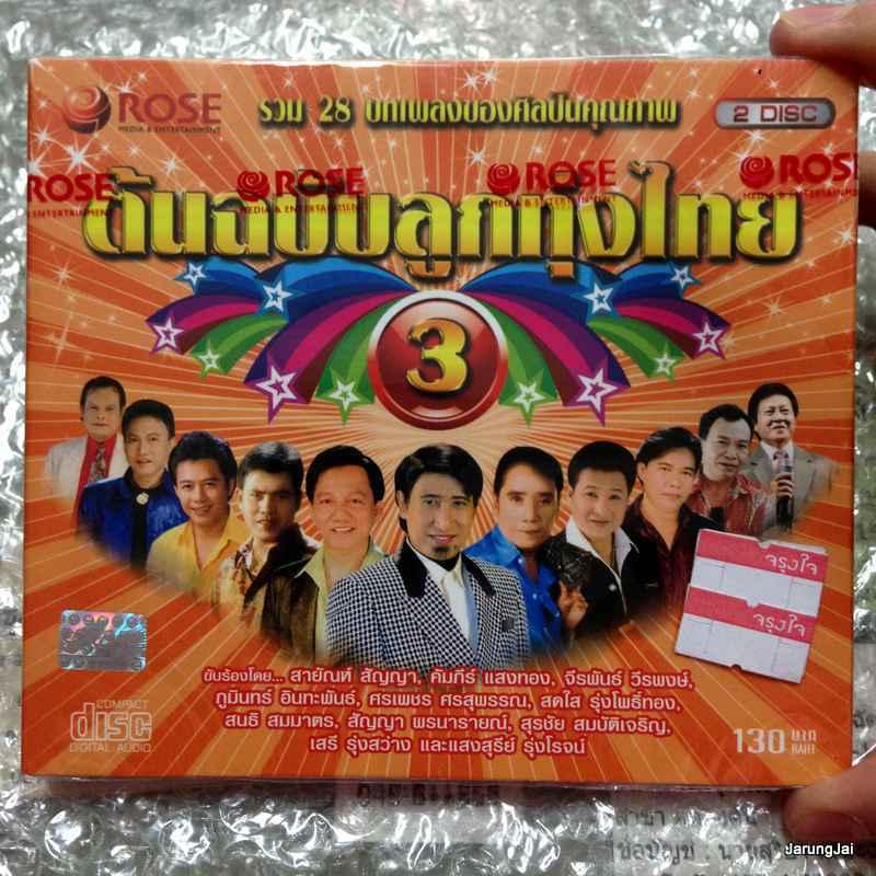 cd rose 28 เพลง ต้นฉบับลูกทุ่งไทย 3