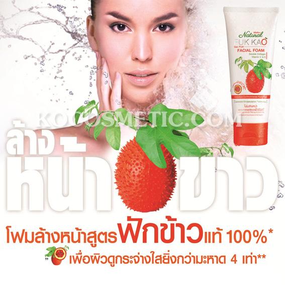 Mistine Natural Fuk Kao Facial Foam / โฟมล้างหน้า มิสทิน/มิสทีน เนเชอรัล ฟักข้าว