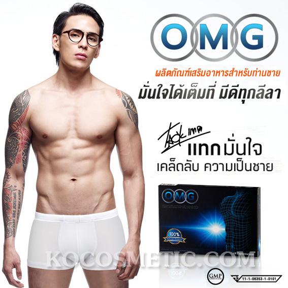 ผลิตภัณฑ์อาหารเสริม สำหรับเพิ่มสมรรถภาพทางเพศของท่านชาย / OMG Dietary Supplement Product