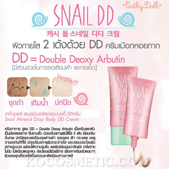 แคธี่ ดอล์ มิเนอรัล ดรอป สเนล ดีดี ครีม - ขนาด 30 กรัม / Cathy Doll Mineral Drop Snail DD Cream