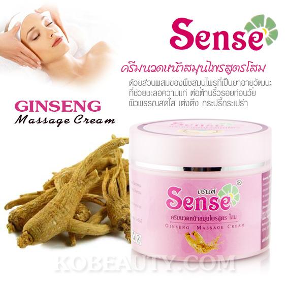 เซนต์ ครีมนวดหน้าสมุนไพรสูตรโสม / Sense Ginseng Massage Cream