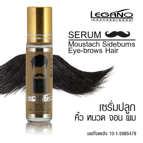 Legano Serum Moustach Sideburns Eye-Brows Hair เซรั่มปลูก หนวด คิ้ว จอน ผม เลกาโน่ สำเนา