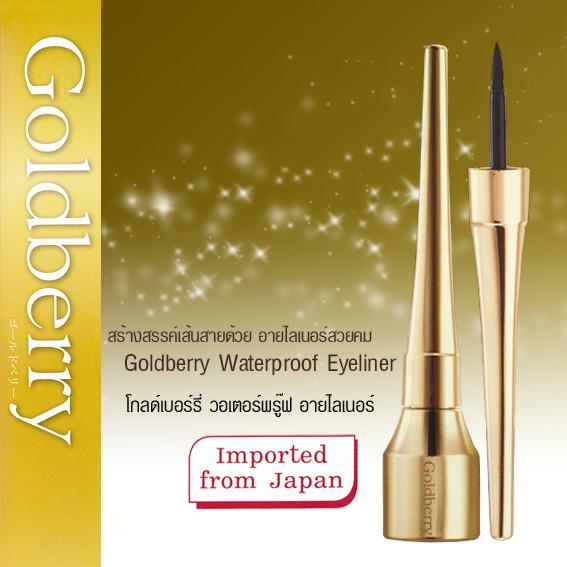 Goldberry Waterproof Eyeliner / โกลด์เบอร์รี่ วอเตอร์พรูฟ อายไลเนอร์