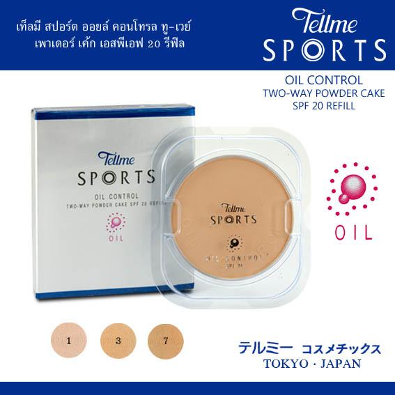 Tellme Sport Oil Control Two-Way Powder Cake SPF 20 (Refill) / เท็ลมี สปอร์ต ออยล์ คอนโทรล ทู-เวย์ เพาเดอร์ เค้ก SPF 20 (รีฟิล)