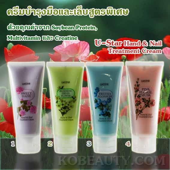 U-Star Hand & Nail Treatment Cream / ยู-สตาร์ แอนด์ & เนล ทรีทเมนท์ ครีม