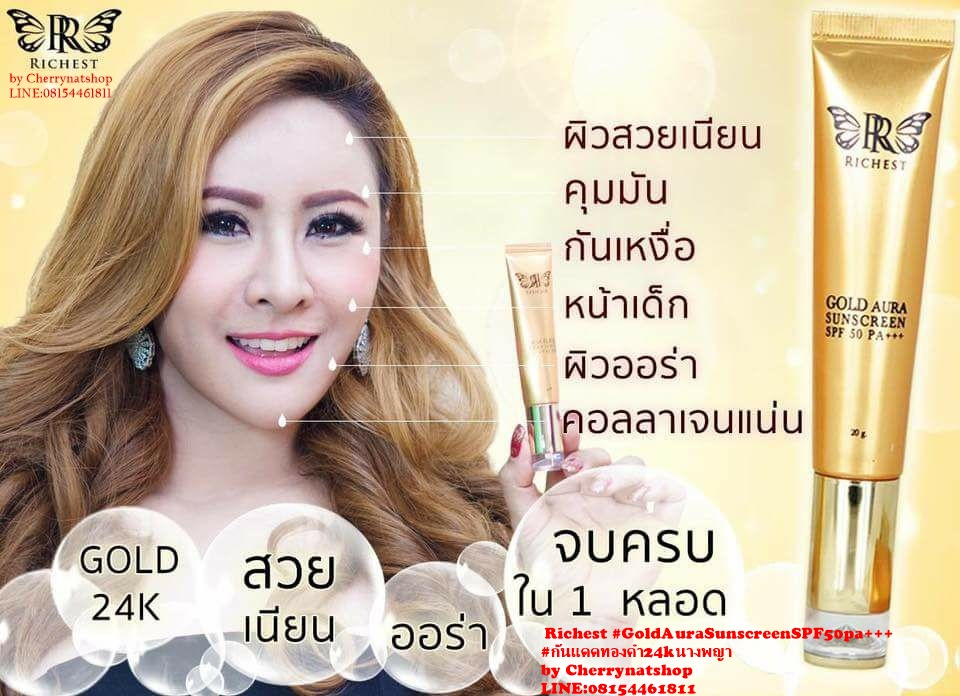 #กันแดดRichest Gold 24K Aura Sunscreen SPF50+++#กันแดดผสมผงทองคำแท้24K#เนื้อครีมนาโนเล็ก