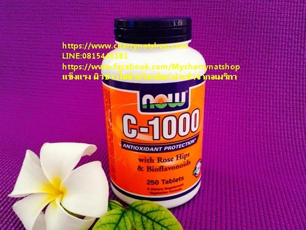 พร้อมส่งวิตามินซีC-1000 with Rose HipsBioflavonoids 250เม็ด สูตรVegetarian เพื่อเพิ่มภูมิคุ้มกัน