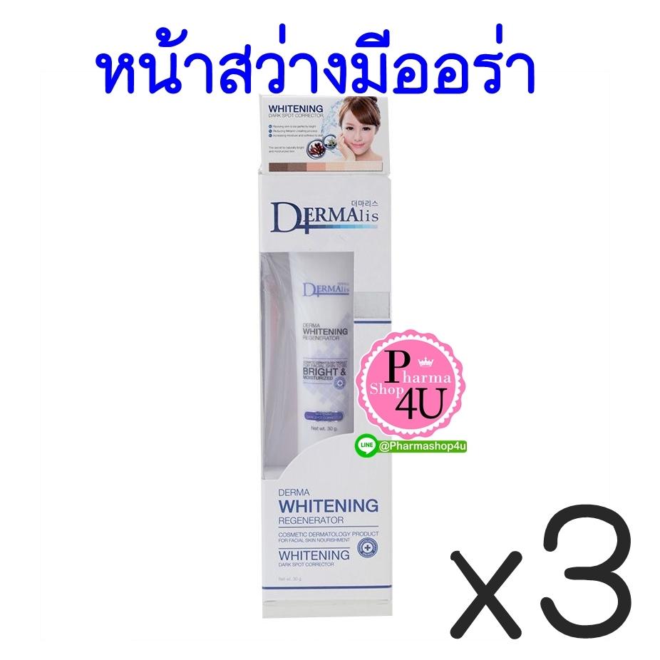 (ซื้อ3 ราคาพิเศษ) Dermalis Derma Whitening Regenerator 30g เวชสำอางบำรุงฟื้นฟูผิวหน้า ลด ฝ้า กระ จุดด่างดำ ความหมองคล้ำ ให้ผิวกระจ่างใส ชุ่มชื้น
