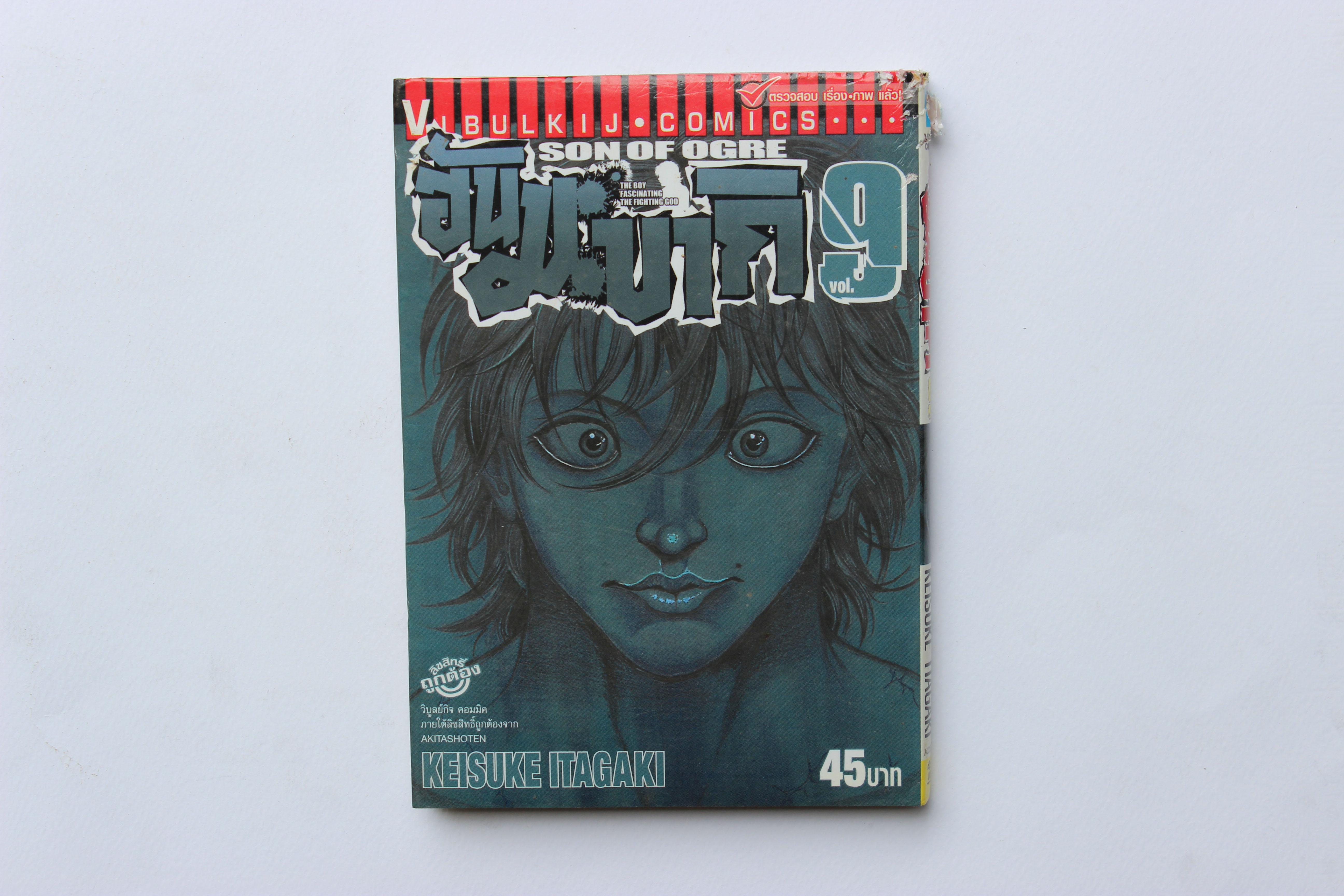 ฮันมะ บากิ Vol.9