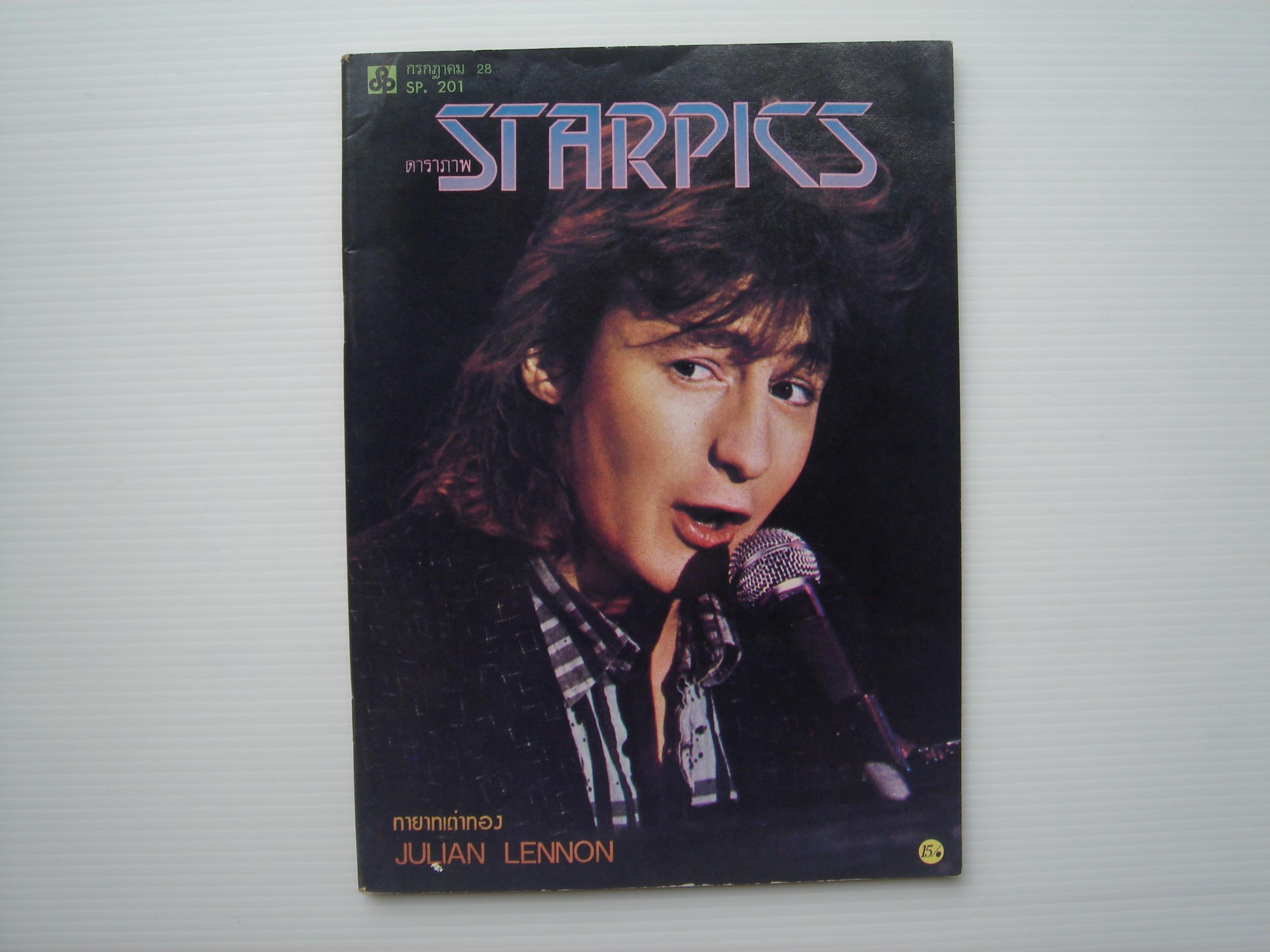 STARPICS (SP.201) ปีที่ 12 ฉบับที่ 6 กรกฎาคม 2528