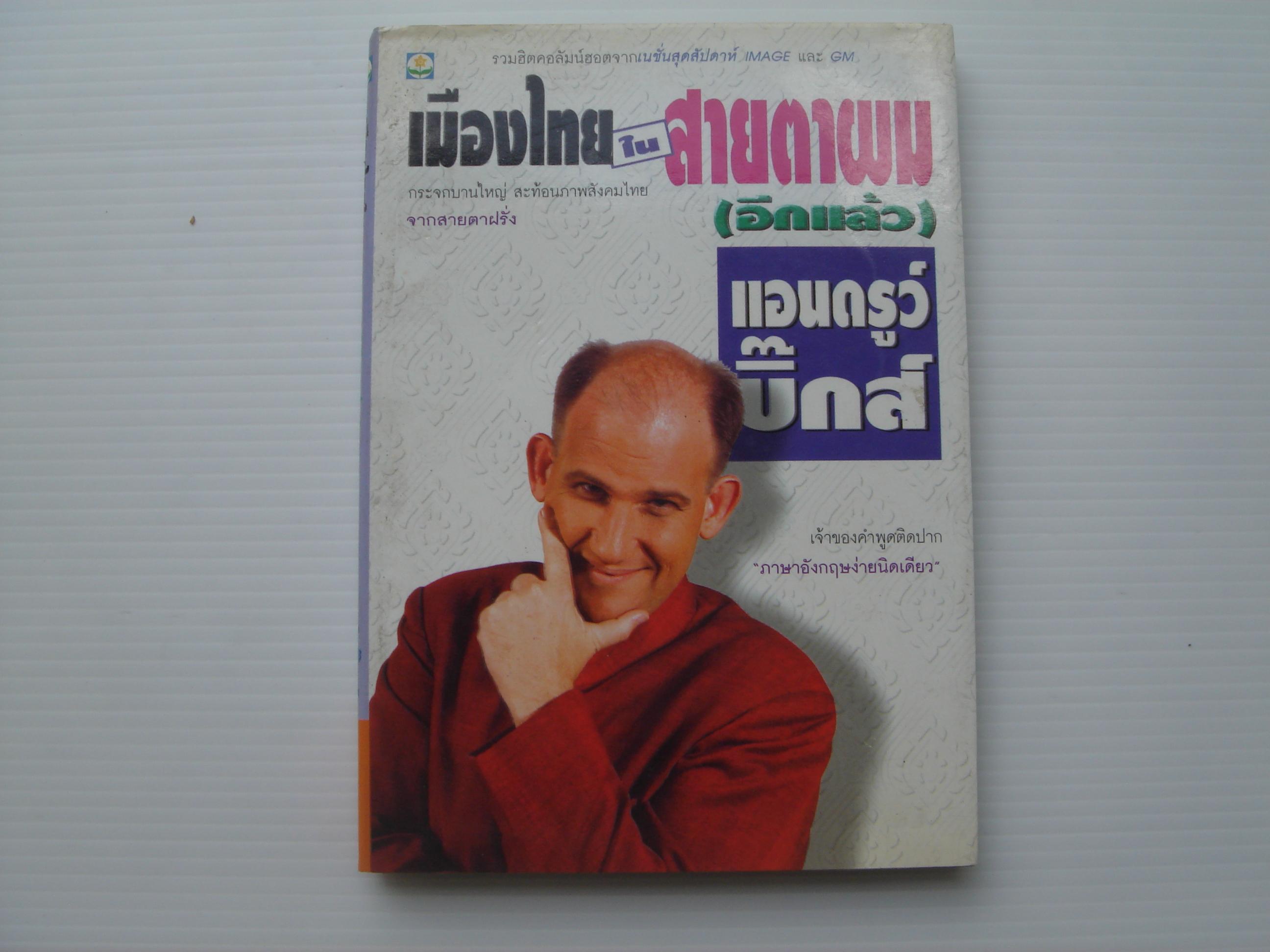 เมืองไทยในสายตาผม (อีกแล้ว) แอนดรูว์ บิ๊กส์