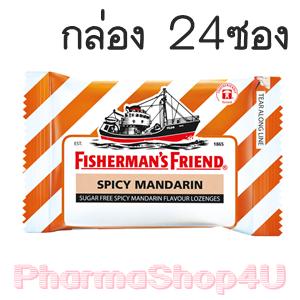 (ยกกล่อง 24ซอง) Spicy Mandarin Fisherman's Friend Sugar Free Flavour Lozenges 25g ฟิชเชอร์แมนส์ เฟรนด์ ยาอม บรรเทาอาการระคายคอ ส้มแมนดาริน
