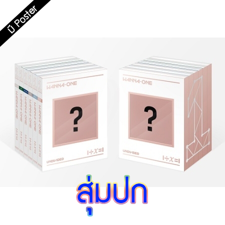 "[PRE-ORDER] WANNA ONE - Special Album ""1÷Χ=1 (UNDIVIDED)"" (Random Cover - สุ่มปก)"