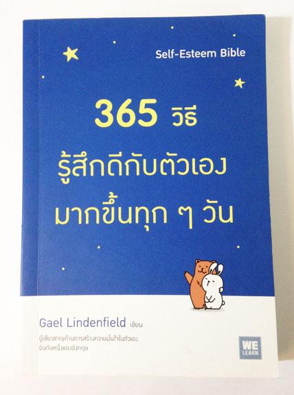 365 วิธี รู้สึกดีกับตัวเองมากขึ้นทุกๆวัน Self-Esteem Bible