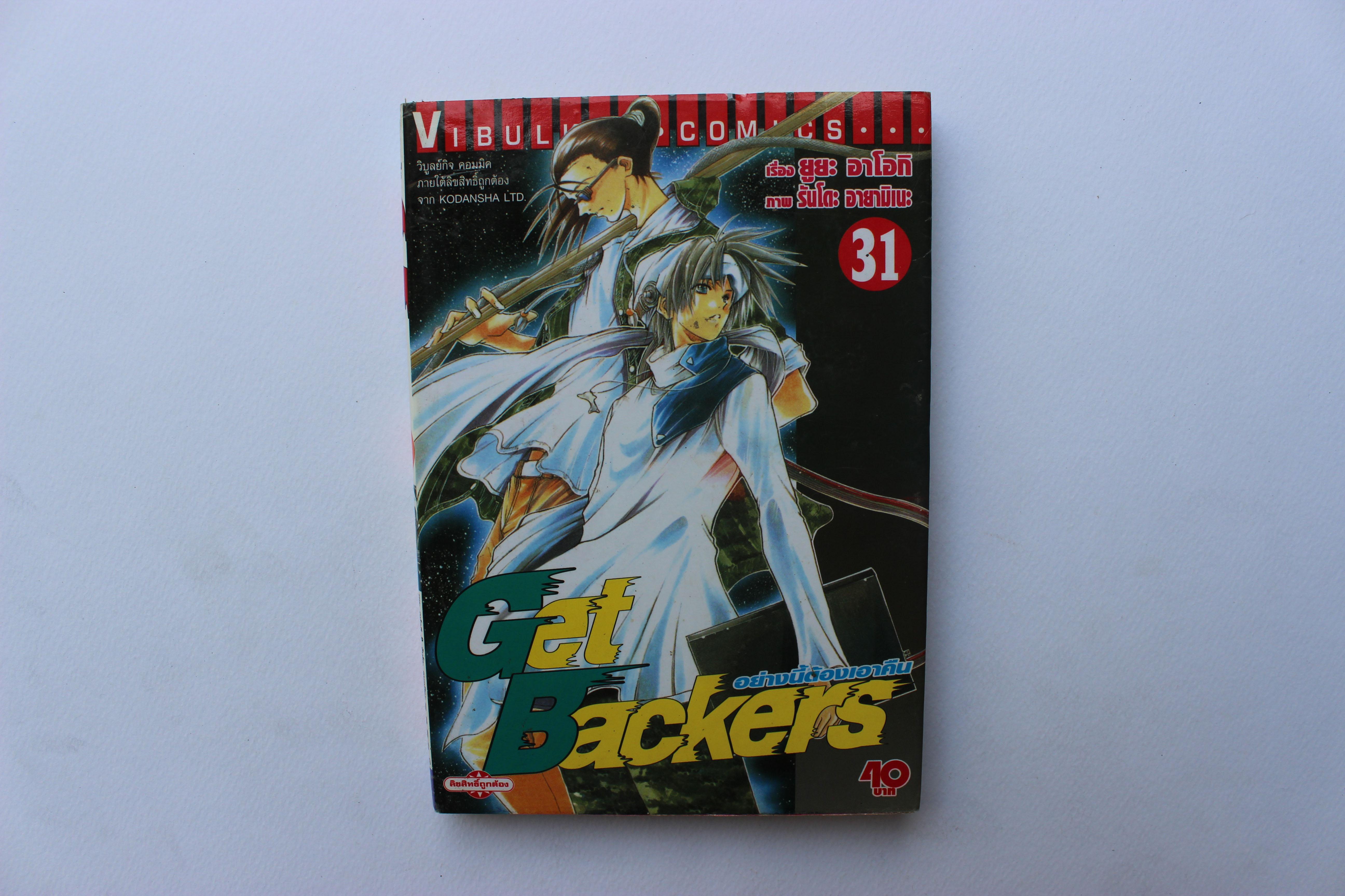 Get Backers อย่างนี้ต้องเอาคืน Vol.31