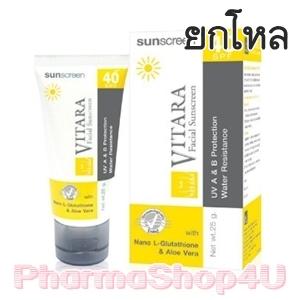 (ยกโหล ราคาส่ง) VITARA Sun Screen SPF 40 PA++ 25G สูตรกันน้ำ เพิ่มคุณค่าด้วย นาโนกลูต้าไธโอน และว่านหางจระเข้ คืนความชุ่มชื่น ให้ผิวสดใสนิ่มนวล