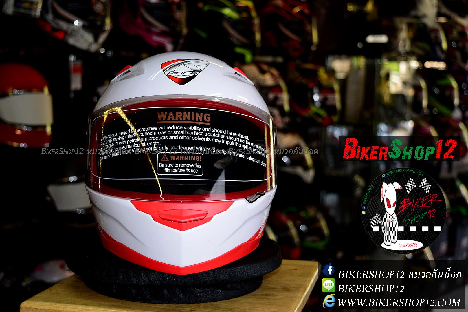 หมวกกันน็อคRider รุ่น R1 สีขาว-แดง