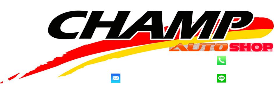 แชมป์ออโต้ช็อป CHAMP AUTO SHOP