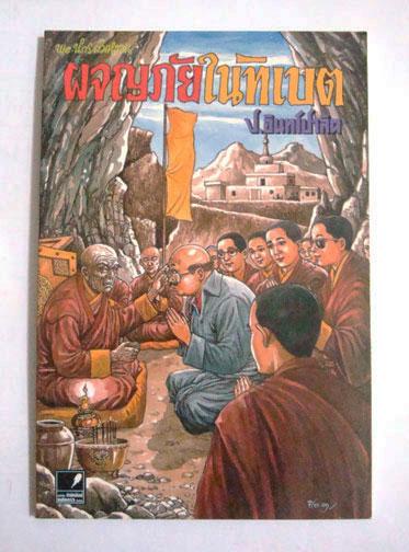 พล นิกร กิมหงวน ตอน ผจญภัยในทิเบต