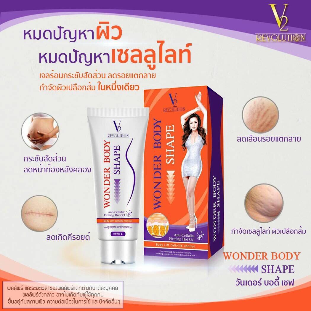 เจลร้อนวีทู Wonder Body Shape V2Revolution