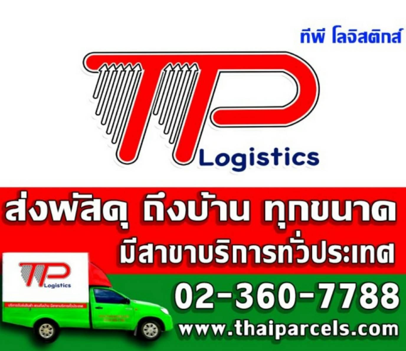 TP Logistic