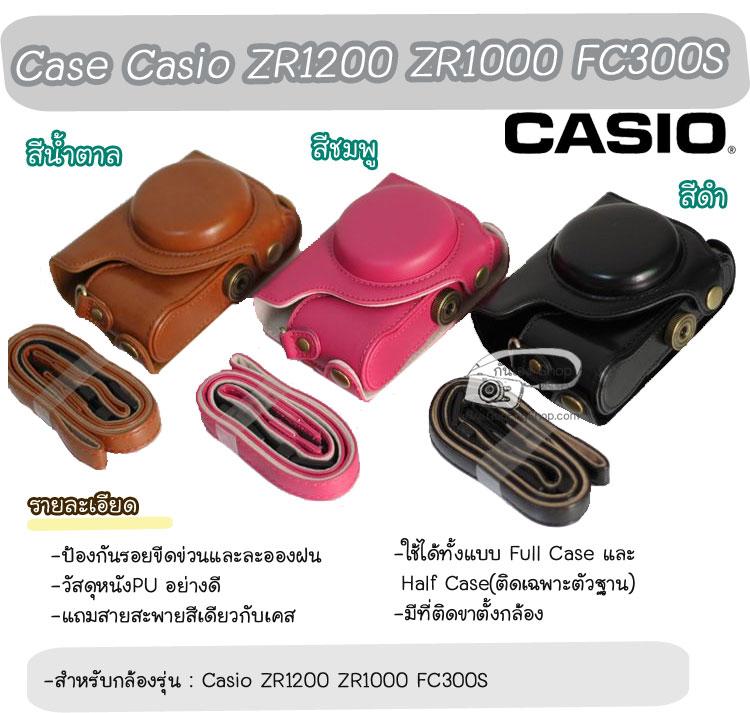 เคสกล้องหนัง Case Casio EX-ZR1200 ZR1000 FC300S