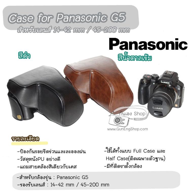 ซองกล้องหนัง เคสกล้อง Case Panasonic LUMIX G5 14-42mm / 45-200 mm