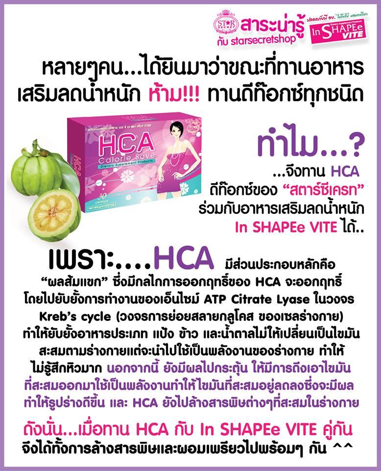 HCA ดียังไง ได้ผลจริงเหรอ
