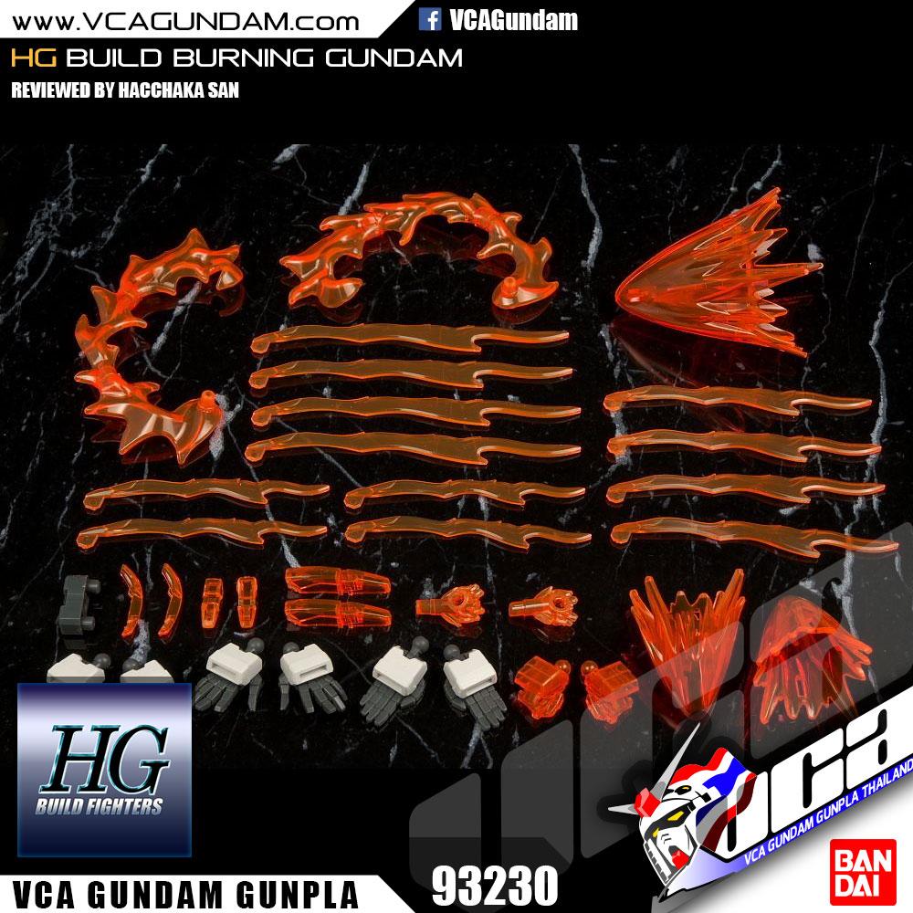 HG BUILD BURNING GUNDAM บิวด์ เบรินนิ่ง กันดั้ม