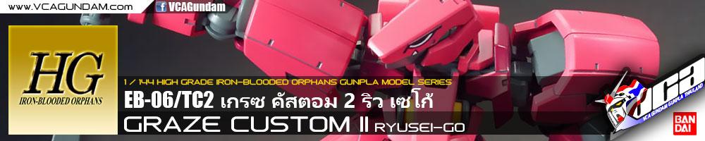 HG RYUSEI-GO GRAZE CUSTOM II เกรซ คัสตอม 2 ริว เซโก้