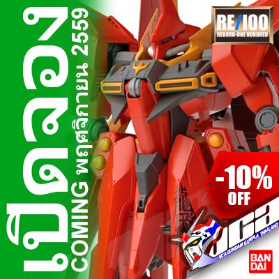 BANDAI RE100 1/100 บาวู