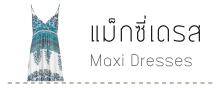 ชุดแม็กซี่เดรสยาว maxi dresses