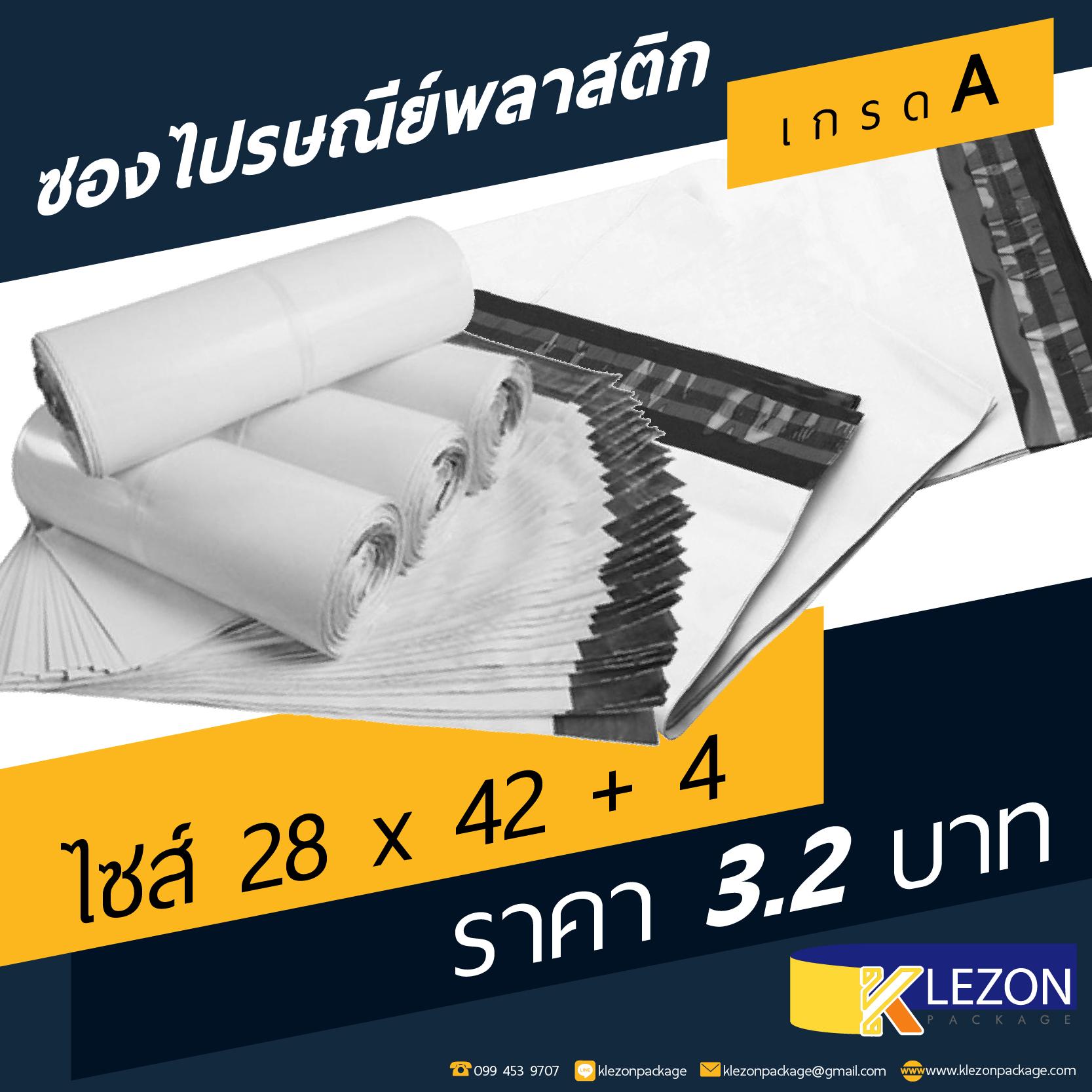 (100ซอง) ซองไปรษณีย์พลาสติกขนาด 28x42 cm+ ที่ผนึกซอง 4 cm สีขาวนม เกรด A