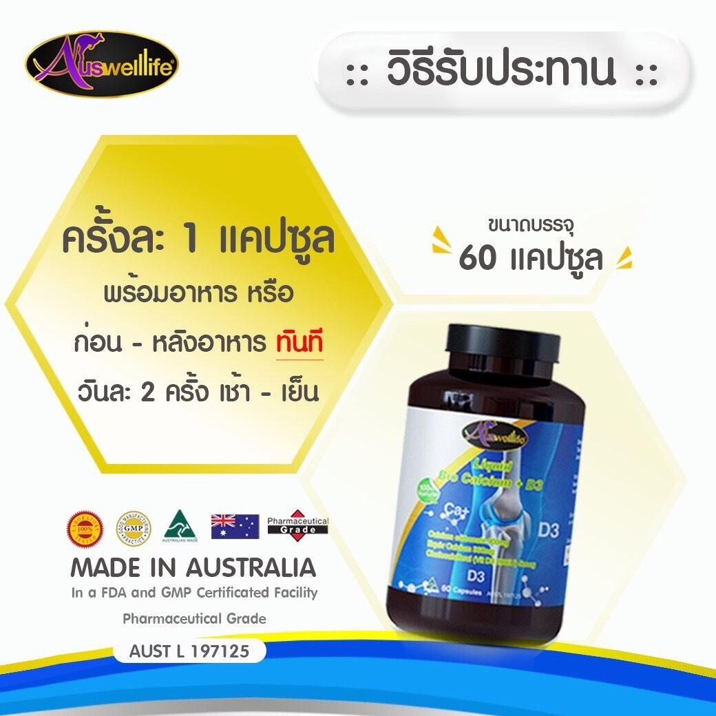 Auswelllife ลิควิดแคลเซียม เสริมสร้างมวลกระดูก Liquid Bio Cacium plus Vitamin D3 1 กระปุก 60 แคปซูล