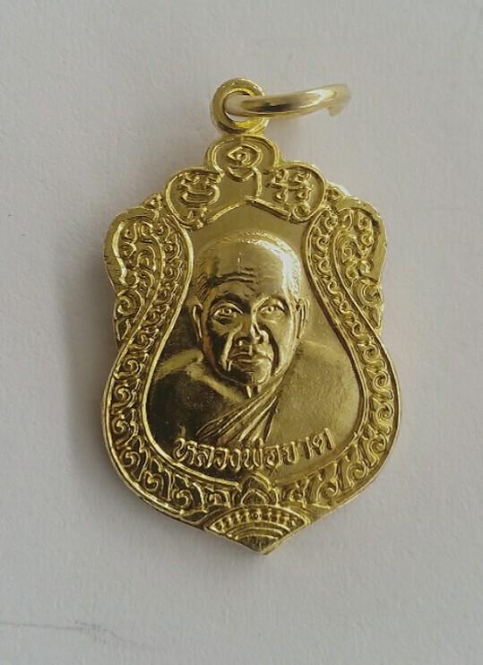 เหรียญเสมาเล็กหลวงพ่อจาด รุ่นสร้างมณฑป ๒๕๔๖